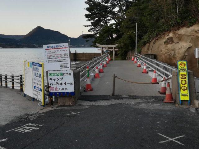 間人城島公園の入口