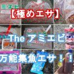 多種多様なアミエビ製品