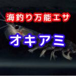 海釣りの万能エサ【オキアミ】