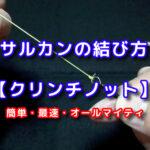 サルカンの簡単な結び方【クリンチノット】
