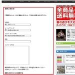 WordPressブログのカスタマイズ【お問い合わせ】フォームの設置