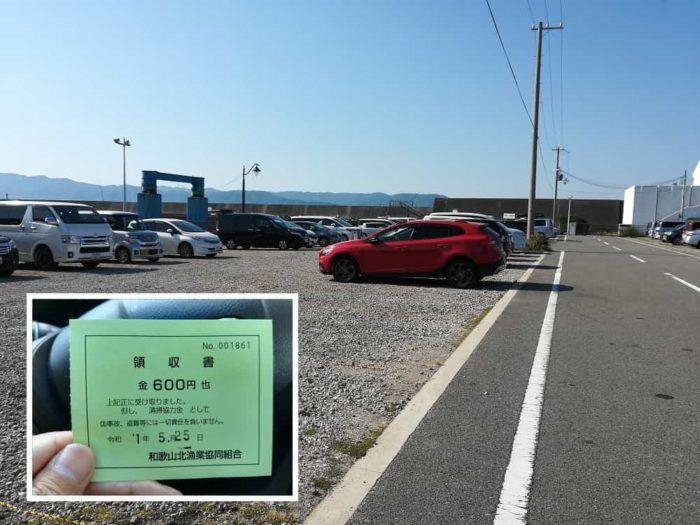 田ノ浦漁港 駐車場
