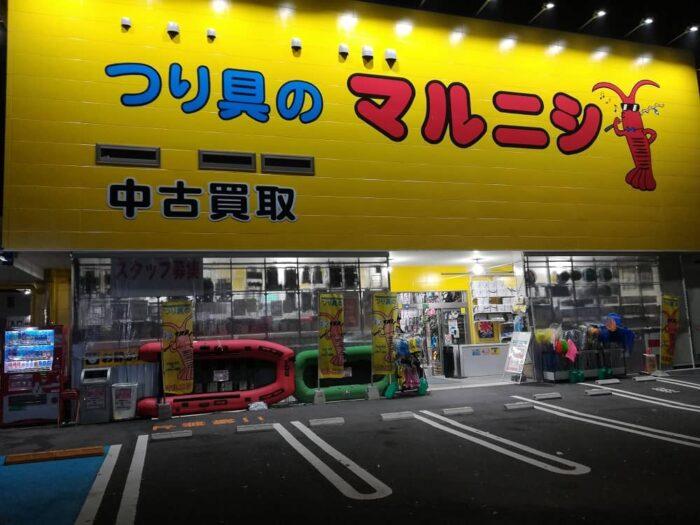 マルニシ 和歌山インター店の様子