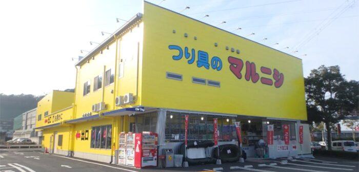 釣り具のマルニシ 和歌山インター店