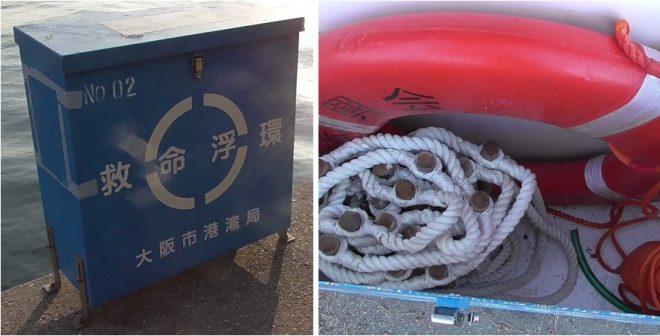 救命用の浮輪