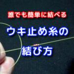 ウキ止め糸の結び方
