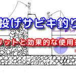 投げサビキ釣りのメリットと効果的な使用条件