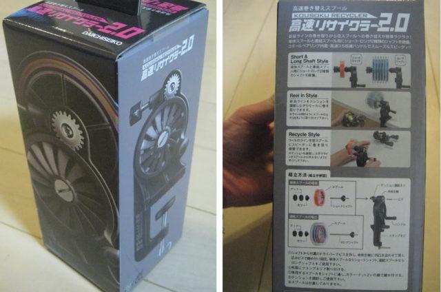高速リサイクラー2.0の外箱