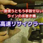 ラインの糸巻き機【高速リサイクラー】