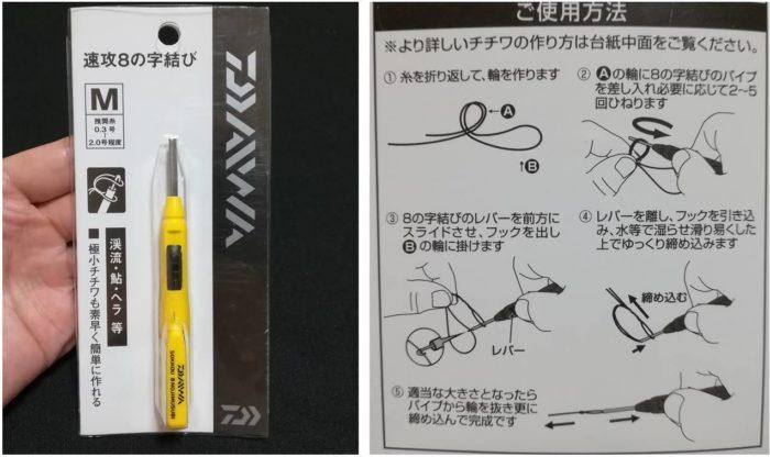 【DAIWA 速攻8の字結び】のパッケージ