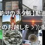 YouTube【釣りのネタ帳】動画チャンネルの開設のお知らせ