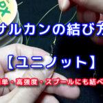 サルカンの結び方【ユニノット】